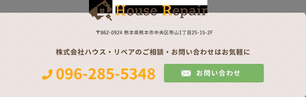 株式会社ハウス・リペアのご相談・お問い合わせはお気軽に 〒862-0924 熊本県熊本市中央区帯山1丁目25-15-2F 電話番号:096-285-5348 お問い合わせ