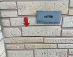 外壁サイディング 欠けサムネイル